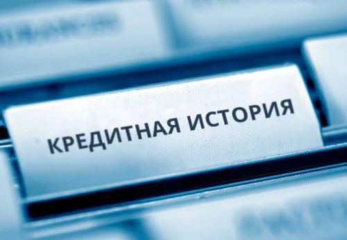 Как исправить кредитную историю в Казани?